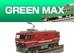 グリーンマックス